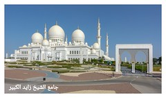 Sheihk Zayed Mosque (posterboy2007) Tags: sheihkzayedmosque abudhabi exterior mosque postcard white muslim arabic