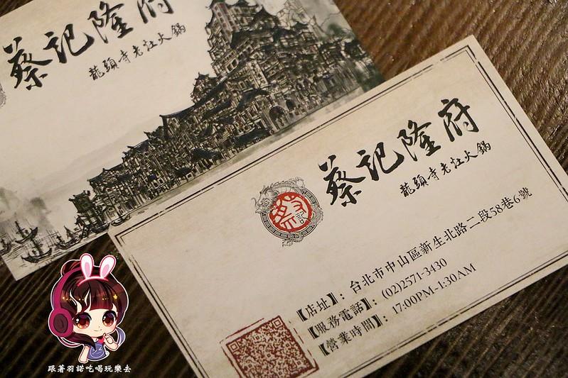 雙頭龍麻辣鍋『蔡記隆府龍頭寺老灶火鍋』溫體嫩牛肉片190