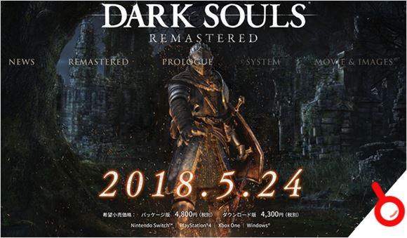 《黑暗之魂 重製版》正式發表 遊戲在5月發售