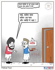 लौट के बुद्धू घर को आए… (Talented India) Tags: talentedindia indore news indorenews इंदौर न्यूज़ इंदौरन्यूज़ talented cartoon cartoonoftalentedindia cartoonoftalented delhi pcc bjp congress narendramodi rahulgandhi