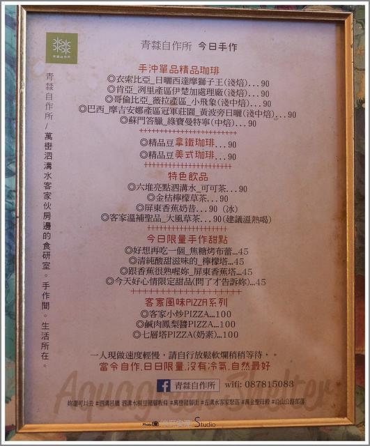 萬巒咖啡 青㵘自作所 (26)