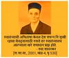 Veer Savarkar (45) (markcrystal46) Tags: marathi shivaji savarkar veer सावरकर वीर hindu damodar vinayak विनायक modi narendra rss sangh mahasbha tilak lokmanya shambhaji bajirao gandhi 1947 india bharat maharastra shivsena pravin jadhav