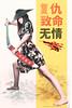afiche (El Fotografero) Tags: girl oriental asian beauty warrior sword revenge honor fury portrait chinesse legendary
