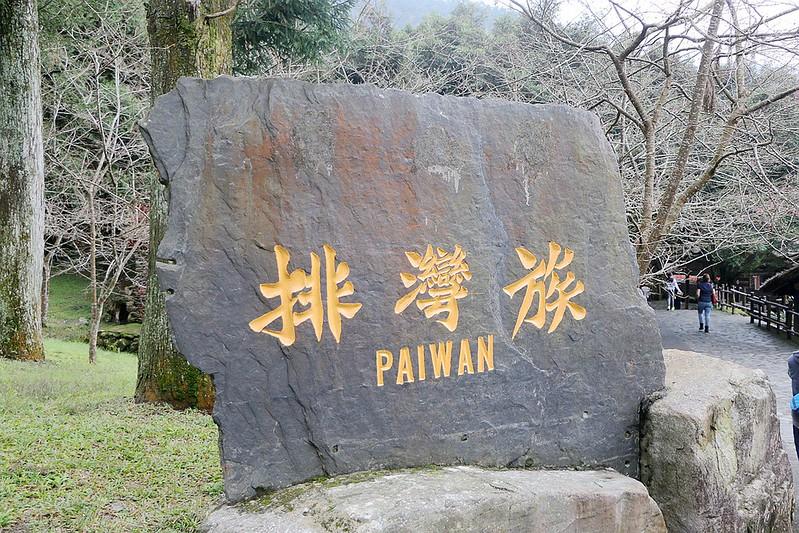 九族文化村154