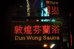 Sleazy Underbelly (tagois) Tags: hongkong yaumatei kowloon 油麻地 九龍 香港