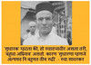 Veer Savarkar (25) (markcrystal46) Tags: marathi shivaji savarkar veer सावरकर वीर hindu damodar vinayak विनायक modi narendra rss sangh mahasbha tilak lokmanya shambhaji bajirao gandhi 1947 india bharat maharastra shivsena pravin jadhav