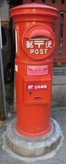 Post Office Mailbox (Hatsukaichi, Japan) (courthouselover) Tags: japan 日本 stateofjapan 日本国 chugokuregion chūgokuregion 中国地方 itsukushima itsukushimaisland 厳島 miyajima miyajimaisland 宮島 hiroshimaprefecture 広島県 hatsukaichi 廿日市市 itsukushimashrine 厳島神社 asia unescoworldheritagesites unesco postoffices