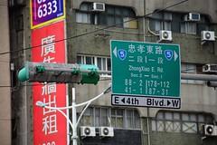 Zhongxiao East road (Taipei, Taiwan 2017) (paularps) Tags: paularps arps 2017 2018 taiwan republicofchina asia azië nature culture chinese reizen travel fareast 101building taipei taipeh dumplings xiaolongbao dintaifung