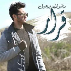 رضوان برحيل الموهبة الصاعدة والصوت المغربي الواعد في سماء الأغنية العصرية (Arab.Lady) Tags: رضوان برحيل الموهبة الصاعدة والصوت المغربي الواعد في سماء الأغنية العصرية