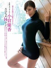 小倉優香 画像1