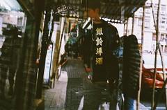 000035830001 (dariia.konova) Tags: hk hong kong 35mm street photography film analog canonet