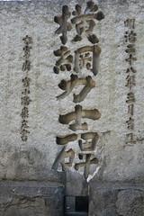 富岡八幡宮 画像8