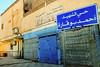 Ville de Tindouf مدينة تندوف (habib kaki) Tags: algérie algeria tindouf sahara désert تندوف تيندوف الجزائر صحراء panneau لافتة