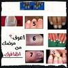 اعرف مرضك عن طريق شكل أظافرك (Arab.Lady) Tags: اعرف مرضك عن طريق شكل أظافرك