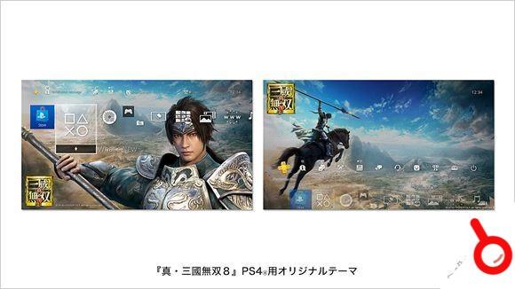 《真三國無雙8》將推出限定版PlayStation 4 與遊戲同步發售