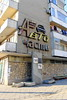 Pour auto (zuhmha) Tags: bulgaria bulgarie hiver winter kazanlak letter lettre mot word sign texte text écriture urban urbain mur wall street rue