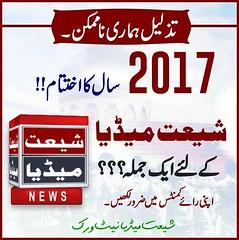 سال کا اختتام!! شیعت میڈیا کے لئے ایک جملہ؟؟؟ اپنی رائے کمنٹس میں ضرور لکھیں۔ نوٹ: تکفیری حضرات اپنی عبرتناک داستان نہ لکھیں۔ (ShiiteMedia) Tags: shia news killing 2017 shiite media urdu pakistan islami payam aein abbas muharam 1439 ashura genocide شیعت میڈیا ، شیعہ نیوز، channel q12 shiitenews abna newa latest india alert karachi tv shiatv110