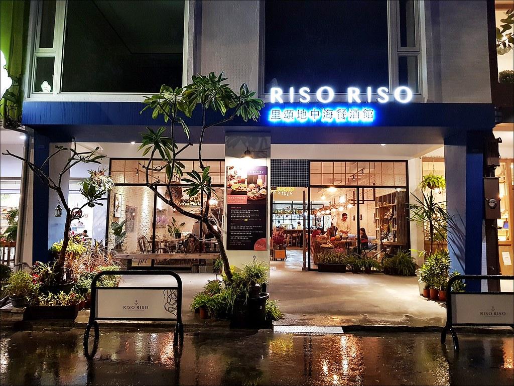 RISORISO里頌地中海餐酒館