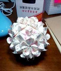 Cherry Blossom kusudama (shanle_origami) Tags: origami kusudama cherry blossom shanle