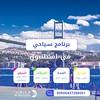 برنامج اسطنبول 5 ايام (alshahintours) Tags: جدول خمسة ايام في اسطنبول رحلة 5 برنامج سياحي خمس كم تكلفة السفر الى لمدة أيام