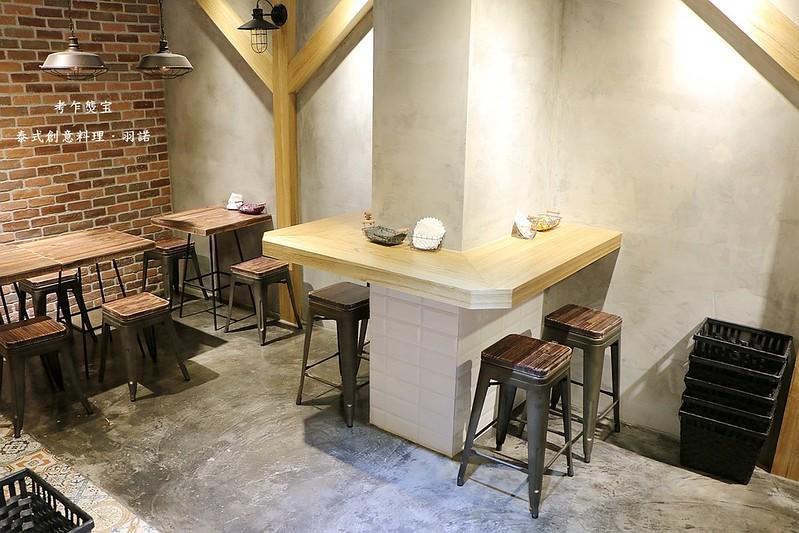 考乍熋宝泰式創意料理011