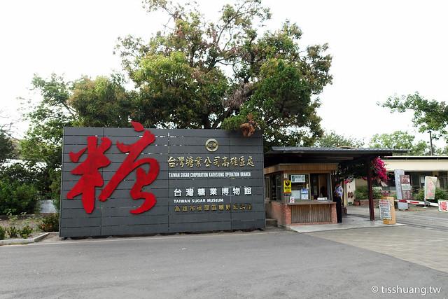 橋頭糖廠-00861