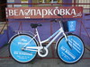 2015.08.05.Russland_Khimki_Velo_Good_Reklame_OnKlinik_007 (Velo-Good Moscow) Tags: werbung реклама advertising rebranding cycle fahrrad bicycle bike show effekt promo promotion getfeatured feature advertisement advertise getnoticed business reklame reclame costumbike diy selfmade design velociped велосипед velogood himki russia moscow billboard велогудхимки