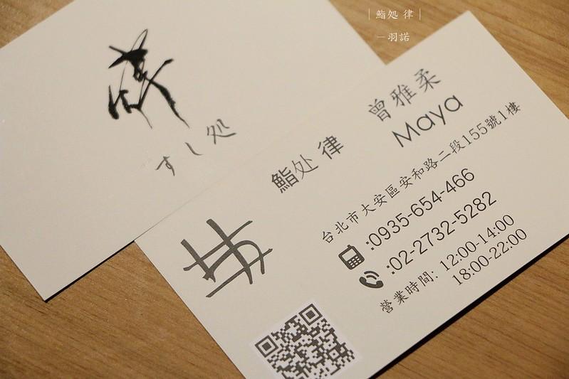 大安區日本無菜單料理 鮨処律(律鰭處)153