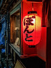 Pontocho (Andrés Guerrero) Tags: 2017 japan japon japón kyoto pontocho móvil kyōtoshi kyōtofu jp farol izakaya luz light