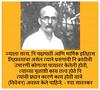 Veer Savarkar (2) (markcrystal46) Tags: marathi shivaji savarkar veer सावरकर वीर hindu damodar vinayak विनायक modi narendra rss sangh mahasbha tilak lokmanya shambhaji bajirao gandhi 1947 india bharat maharastra shivsena pravin jadhav