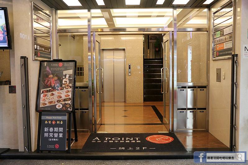 艾朋牛排餐酒館03