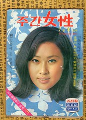 """Seoul Korea vintage issue of Weekly Woman magazine circa 1970 - """"Floating Head"""" (moreska) Tags: seoul korea vintage korean magazine 1970 weekly woman oldschool retro blue beauty lookism people faces hairstyle hangul graphics fonts hanja logos publications massmedia history collectibles archive museum rok asia"""