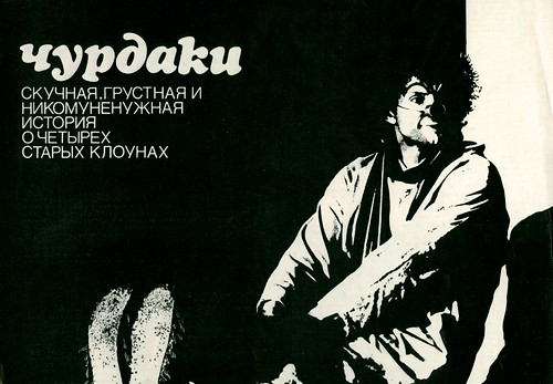 Churdaki Poster  9524