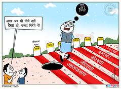 नज़रअंदाज़ी से नाराज़ी... (Talented India) Tags: talentedindia indore news indorenews इंदौर न्यूज़ इंदौरन्यूज़ cartoon cartoonoftalented talented noteban gst corruption pm narendramodi