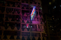 The big pink (NikosLiapis) Tags: hongkong night neon lights tall dark sign nikosliapis leicamptyp240 summicronm50mmf2 viewfrombelow nightlights street nathanroad purple pink blue red bright asia 50mm exterior facade colourful colorful