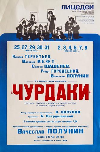 Churdaki Poster IMG_4478