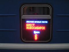 смоленск (hakzelf) Tags: belarusrailways bch бч смоленск smolensk trainidentity вокзал vokzal selfie