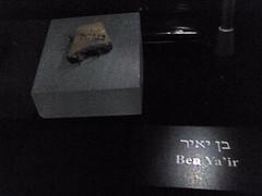 Masada Museum (JohntheFinn) Tags: masada israel zealot roman archaeology landscape maisema outdoor hiking patikointi aavikko autiomaa erämaa desert wilderness judea museum museo deadsea kuollutmeri middleeast history historia herod palace lähiitä