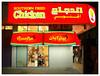 أبو ظبي UAE (T K -T r a u m L i c h t) Tags: abu dhabi vae uae yashica night