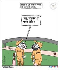 #चुनाव के लिए कसी कमर..... (Talented India) Tags: talentedindia indore news indorenews इंदौर न्यूज़ इंदौरन्यूज़ talented cartoon cartoonoftalented cartoonoftalentedindia election