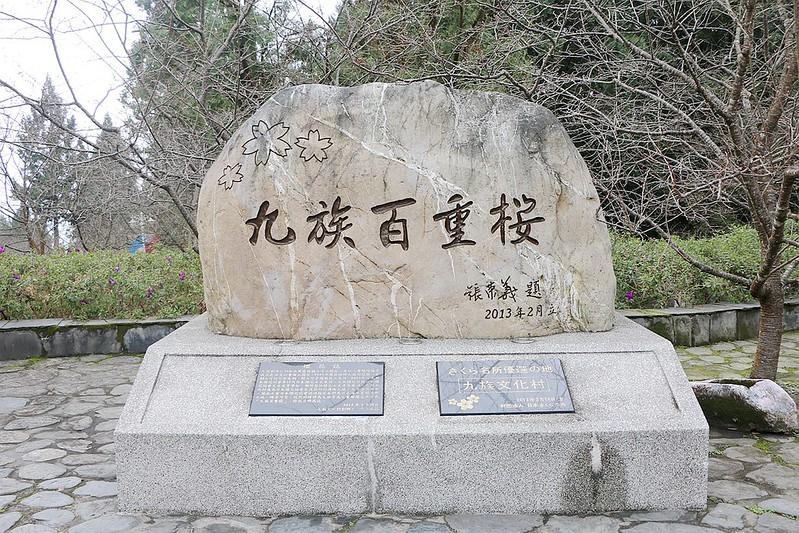 九族文化村144