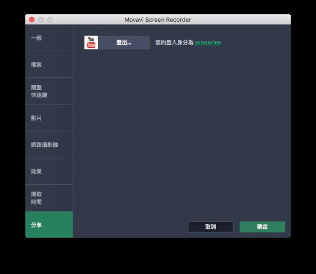 [Mac] Movavi Screen Recorder
