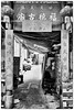 Jan 01, 2018 (pavelkhurlapov) Tags: kowloon foldingscreen temple drawing hieroglyphs lamps person passage trolley perspective monochrome streetphotography chair shadows woman