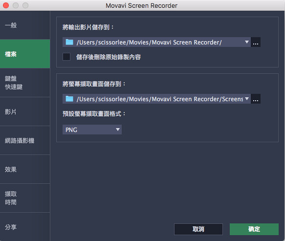 [Mac] Movavi Screen Recorder