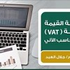 دورة ضريبة القيمة المضافة VAT مع المدرب الدكتور/ جلال العبد (lelbaia) Tags: دورة ضريبة القيمة المضافة vat مع المدرب الدكتور جلال العبد classifieds اعلانات مجانية مبوبة