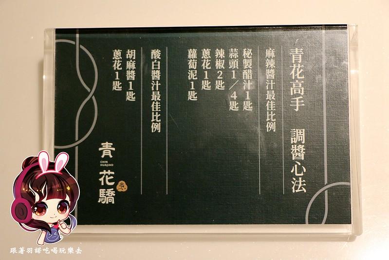 青花驕麻辣鍋064