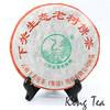 2009 XiaGuan ShengTaiLaoShu Older Tree Cake 357g   YunNan Raw Tea Sheng Cha (John@Kingtea) Tags: 2009 xiaguan shengtailaoshu older tree cake 357g yunnan raw tea sheng cha