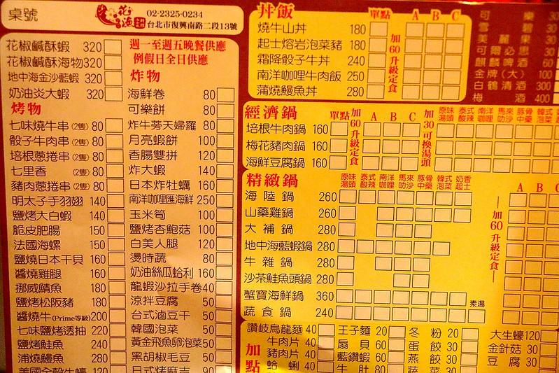 花漁新和風料理食材新鮮CP值高的日式料理29