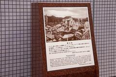 Hypocenter (21mapple) Tags: hypocenter bomb nuclear atomic blast site hiroshima japan