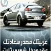 مطلوب سيارات للايجار بدون سائق (lelbaia) Tags: مطلوب سيارات للايجار بدون سائق classifieds اعلانات مجانية مبوبة